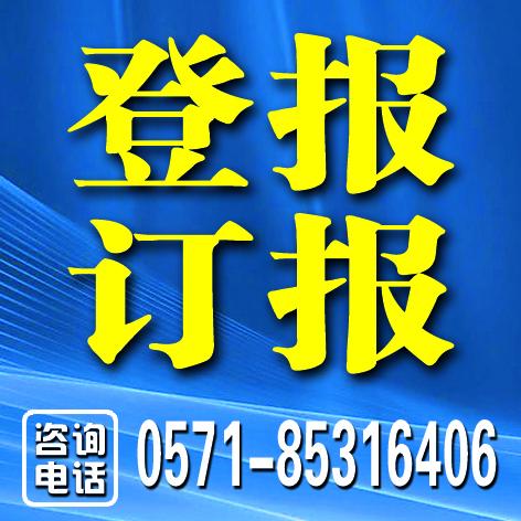 每日商报广告部分部热线0571一