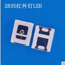 0.2W2835红外发身管850贴片灯图片