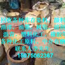 广州回收废旧颜料色粉染料图片