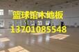 黑龍江運動木地板廠家籃球場木地板定制生產