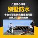 武汉房屋维修防水质量好价格低,做好防水再付款
