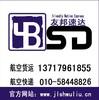 北京-深圳航空当天件航空快运航空物流航空货运