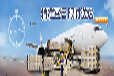 北京到襄陽航空運輸定時達