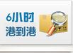 北京-合肥航空直飞-6小时安全到达