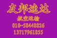 北京发往厦门航空快递)安全可靠