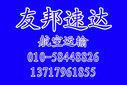北京发往阿克苏急件标书空运]空运要几天图片