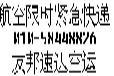 北京发往厦门航空运输]空运要几天