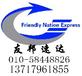 资讯)北京到合肥空运6小时-24小时全程服务