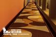 南阳酒店地毯公司南阳酒店走廊客房地毯