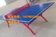 戶外乒乓球臺促銷_戶外乒乓球臺靖西_戶外乒乓球臺促哪里買
