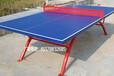耐用乒乓球台宾阳价格_耐用乒乓球台宾阳厂家