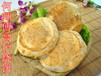 山西油酥烧饼技术培训郑州哪里有培训油酥烧饼的油酥烧饼怎么做
