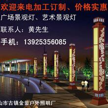 景观灯_广场景观灯加工厂_广场景观灯价格