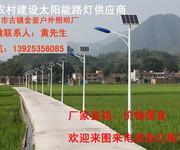 福建新农村太阳能路灯、云南新农村太阳能路灯图片