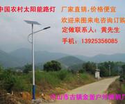 中山太阳能路灯、广东新农村太阳能路灯厂家图片