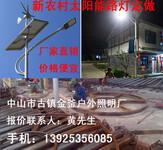 家用太阳能路灯、太阳能路灯系统、贵州新农村太阳能路灯图片