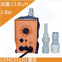 普罗名特计量泵CONC0308PP1000A002加药泵X030