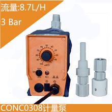 普罗名特计量泵CONC0313电磁隔膜计量泵深圳仪表箱