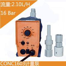 普罗名特CONC系列计量泵电磁隔膜泵GB0500