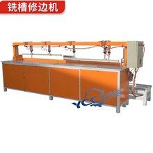 自动铝层板开槽机木工修边开槽气动蜂窝板铣削机铝板芯开槽图片
