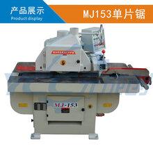 MJ153单片纵锯精密锯板机红木开料设备拼板修边机图片