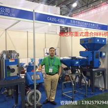 厂家直销汕尾瑞达称重式混合拌料机品质优价格低