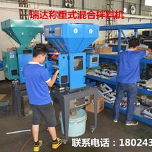 深圳宝安供应瑞达工厂塑料称重式拌料机钜惠热销中