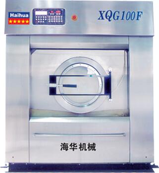 沈阳宾馆酒店洗浴水洗厂大型洗衣设备