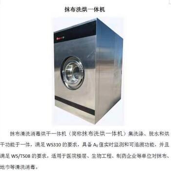 医用地巾抹布专用热力消毒卫生隔离式洗衣机
