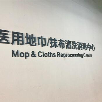 医院医用织物洗衣房医院医用织物洗消中心