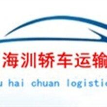 上海汽车托运-广州二手汽车托运到上海哪家便宜-送车险-几天到