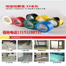 济南3M471彩色贴地胶带济南3M471标识胶带规格