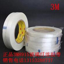 日照3M强力纤维胶带日照3M8915无痕胶带
