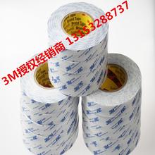 淄博3M9448A双面胶特价;保定汽车橡塑3M强力胶带