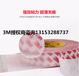 滨州3M55236双面胶正品规格全;淄博3M55236棉纸双面胶特价