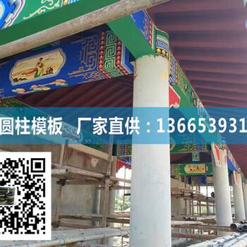淮北圆柱木模板