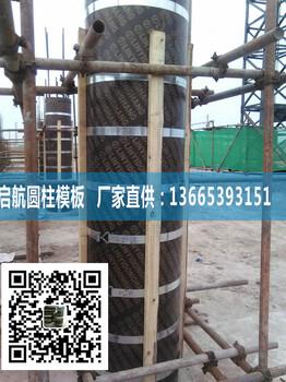 泰州圆柱模板价格与西安圆柱模板价位的差异?直径500泰州圆柱木模板特殊部位的应用