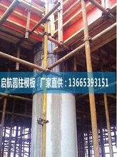 滁州圆柱模板旺季发货时间根据安徽芜湖圆柱模板厂家打款?#25215;?#21512;理安排?#35745;? />                 <span class=