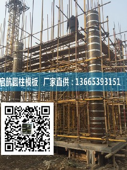西安圆柱模板施工参照陕西渭南圆柱木模板环氧树脂水晶面脱模效果更好