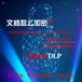 福州cad图纸加密_信护宝DLP数据脱敏系统_福州加密软件_福州防泄密自动强制加密电脑