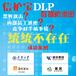 杭州文件加密_信護寶DLP數據脫敏系統_杭州企業加密軟件_杭州防泄密自動強制加密電腦