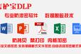 厦门数据安全系统厂商_信护宝DLP禁止拷贝软件_泉州加密软件_泉州防泄密自动强制加密
