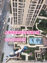 上海黄浦家具沙发吊装公司,黄浦沙发吊装,黄浦区家具吊装