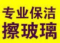 鍗椾含鐧戒笅鍖虹櫧涓嬭矾瀹舵斂淇濇磥娓呮礂鍏徃涓撲笟鎿︾幓鐠冧繚娲佸澹佺矇鍒峰浘鐗�