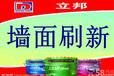 南京鼓楼区建邺区专业墙壁粉刷墙面粉刷,二手房粉刷,刮大白,刮腻子,刷漆