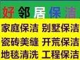 南京建邺区南苑家政保洁公司专业福园贡园思园周边保洁打扫图片