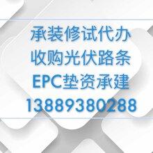 光伏电站路条EPC垫资承建收购