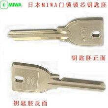 日本MIWA美和钥匙胚U9.KEY