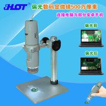 HOTHT-80PS偏光显微镜供应商显微镜支架1-500X电子显微镜