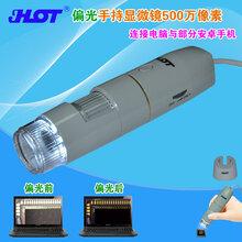 HOTHT-80PS偏光显微镜厂家手持数码显微镜高清500万像素放大镜图片